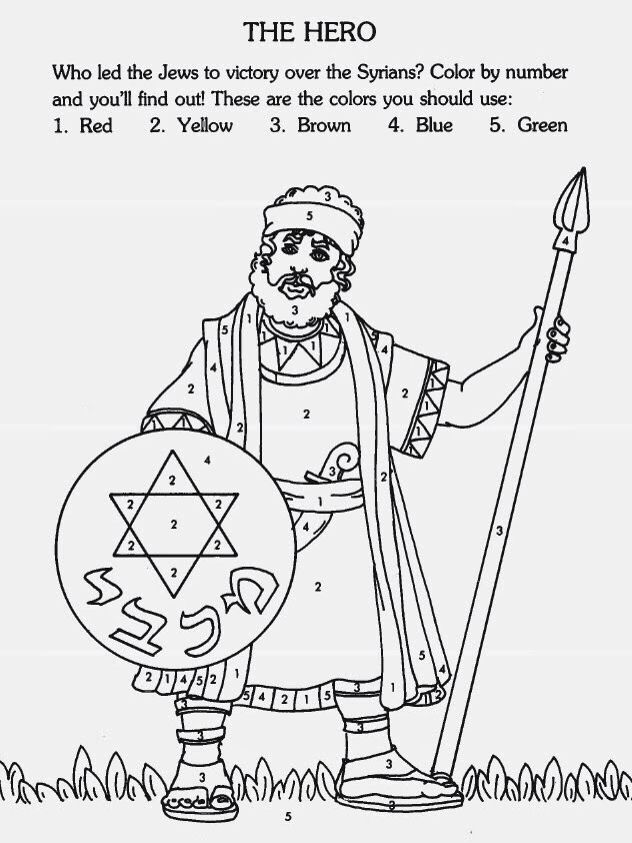 Judah The Maccabee Chanukah Story Hanukkah Coloring Pages