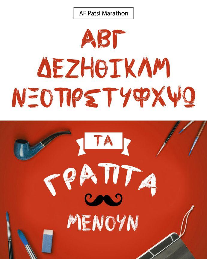 Free Greek Font - Δωρεάν Ελληνική Γραμματοσειρά on Behance