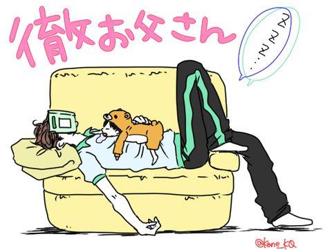「徹お父さん」/「カネ子」のイラスト [pixiv]