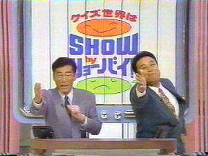 1988年~1996年『クイズ世界はSHOW by ショーバイ!!』日本テレビ 出演/逸見政孝 渡辺正行 ほか