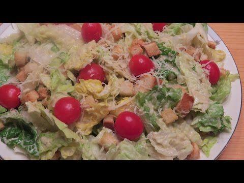 Принципы приготовления салата «Цезарь» - YouTube