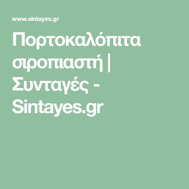 Πορτοκαλόπιτα σιροπιαστή | Συνταγές - Sintayes.gr