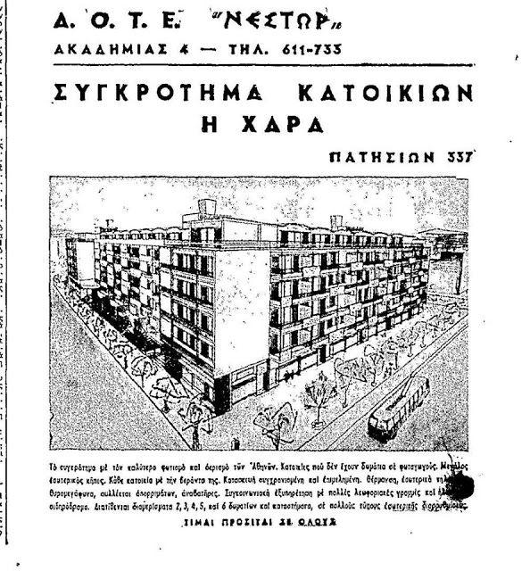 Πίσω στα παλιά: Εν Αθήναις....οδός Πατησίων