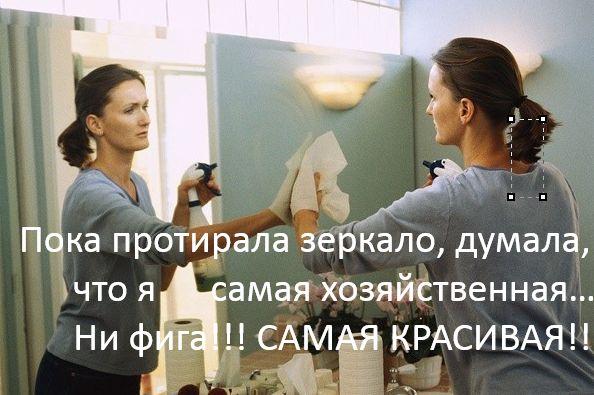 Пока протирала зеркало, думала самая хозяйственная....... Ни фига!!! Самая красивая!!