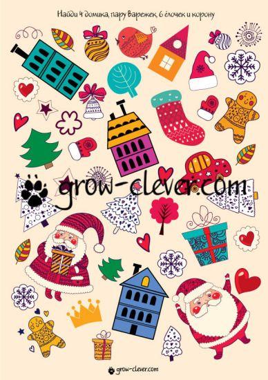 зимняя находилка, игры для детей на тему зима, новый год, рождество, развивающие задания, шаблоны для поделок