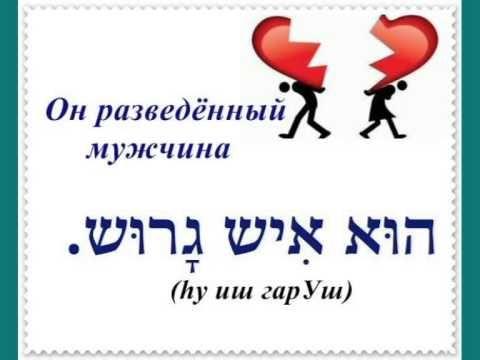 Урок № 10. Семейное положение человека в иврите. Альфред Грибер. - YouTube