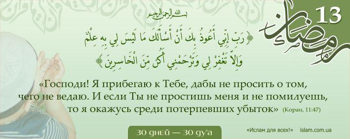 Еще исламские мотиваторы смотрите по адресу http://islam.com.ua/medias/motivators #мотиватор, #рамадан, #пост, #хадис, #ораза, #Коран, #цитата, #ураза, #дуа