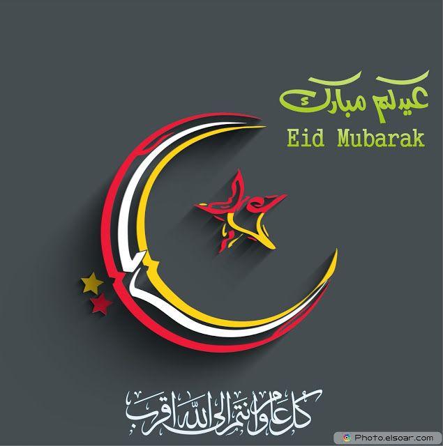 5 Best Eid Mubarak Cover Photos for Eid ul Adha 2016 ~ Zaib Abbasi