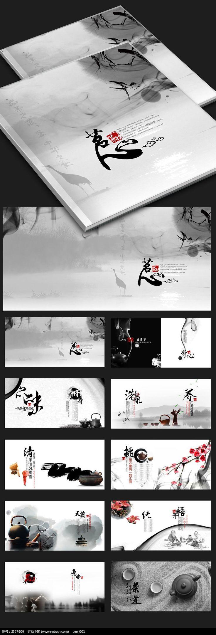 茶道画册 中国风茶叶宣传画册设计模板下载(编号:3527909)