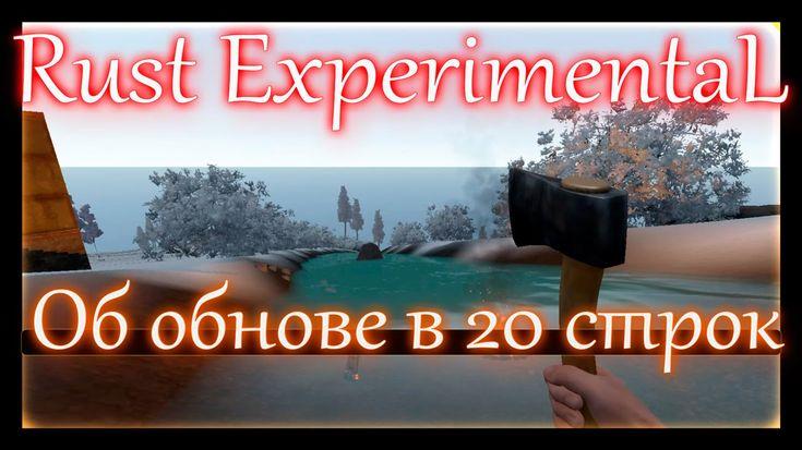 Rust Experimental. Стихи. Об обновлении в 20 строк