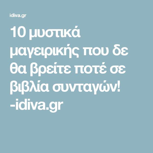 10 μυστικά μαγειρικής που δε θα βρείτε ποτέ σε βιβλία συνταγών! -idiva.gr