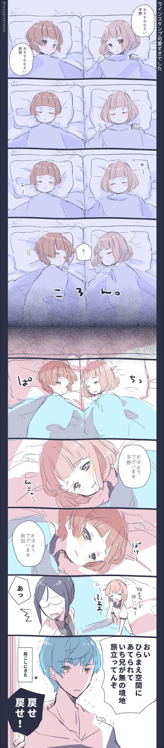 「刀剣乱舞ログ④」/「あめこ」の漫画 [pixiv]