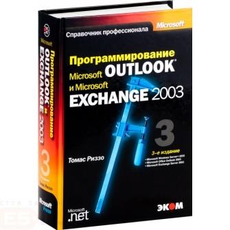 """Риззо Т. """"Программирование MS Outlook и MS Exchange 2003. 3-е издание"""" - 1 055.00 руб. - Книга научит, как воспользоваться всеми новейшими возможностями Outlook 2003 и Exchange Server 2003 для создания приложений коллективной работы. Пользователи, работающие с собственным кодом, найдут примеры создания приложений для коллективной работы с теми...Купить"""