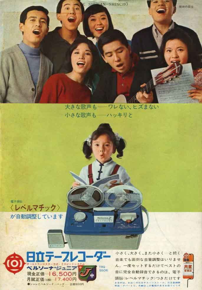 a japanese tape recorder ad from 1965   日立テープレコーダー
