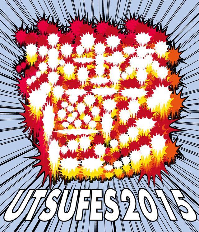 「鬱フェス 2015」ロゴ
