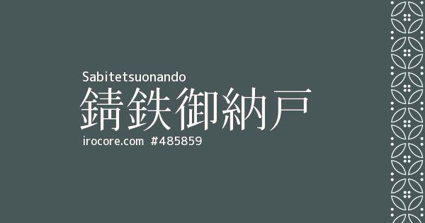 錆鉄御納戸(さびてつおなんど)とは、緑味の暗く鈍い青色のことです。錆鉄は錆びた鉄のことでなく、「侘び寂び」に通じ、暗くくすんだという意味がこめられました。|日本の色(伝統色・和色)423色の由来。