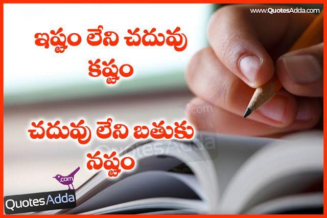 Inspiring Education Slogans In Telugu Language 1576 Projects To