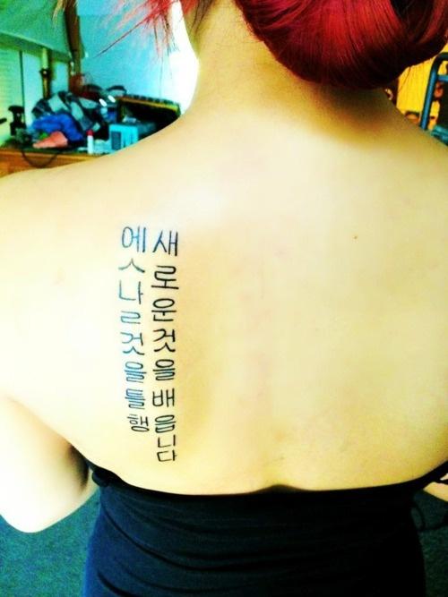 tatuaje con letras coreanas