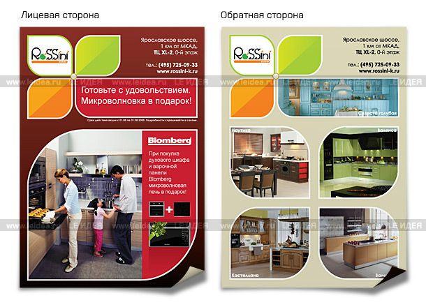скачать бесплатно программу для создания листовок на русском языке - фото 5
