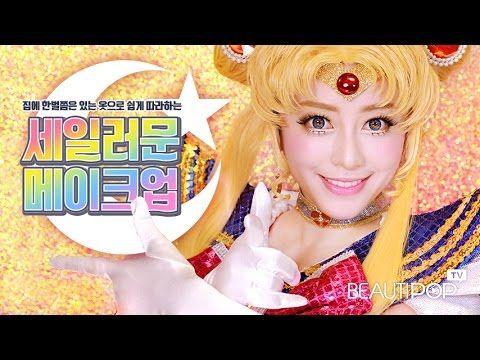 [뷰티팝TV] 세일러문 메이크업 Sailor Moon Makeup - BeautiPop TV S2E4  세일러문, 세일러문메이크업, 코스프레 sailormoon, sailormoonmakeup, cosplay セーラームーン, セーラームーンメイク, コスプレ 뷰티팝 ,beautipopTV