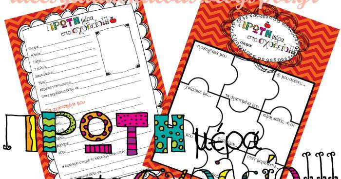Μια αγαπημένη δραστηριότητα για την επιστροφή στο σχολείο! Οι μαθητές, στην αρχή της χρονιάς, καταγράφουν τα στοιχεία τους, τ...