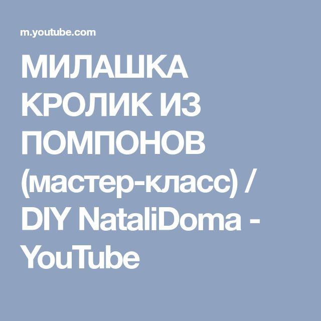 МИЛАШКА КРОЛИК ИЗ ПОМПОНОВ (мастер-класс) / DIY NataliDoma - YouTube