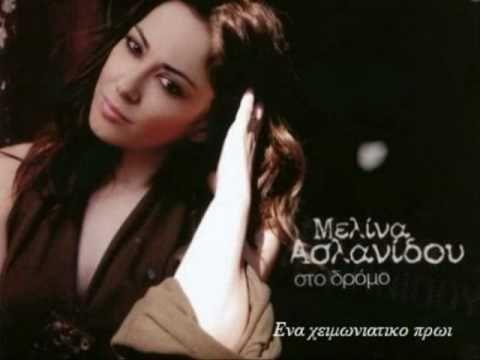 Μελίνα Ασλανίδου - Τετάρτη Βράδυ, μαζί της ο Αντώνης Ρέμος | Official Audio HQ Release - YouTube