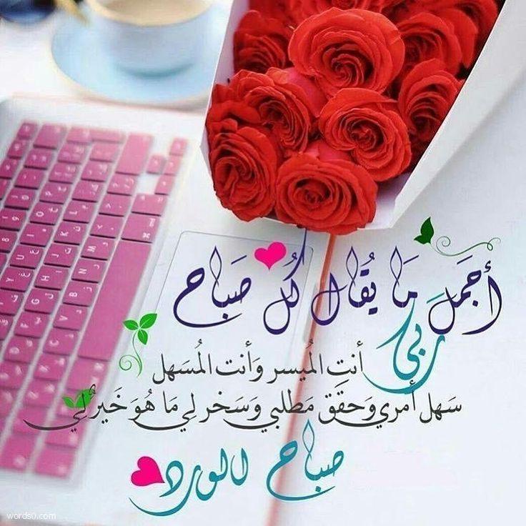 صباح الخير 2020 عبارات صباح الخير جديدة موقع كلمات Good Evening Wishes Good Morning Texts Good Morning Flowers