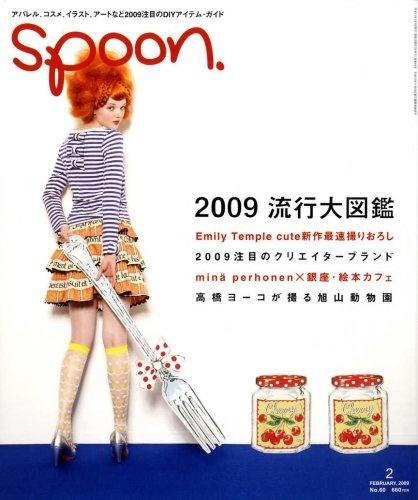 画像 : 大事に残したい。表紙デザインがステキな雑誌ギャラリー - NAVER まとめ