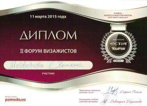 Век живи, век учись… Светлана Медведева, курсы повышения квалификации в рамках 2 форума конгресса индустрии красоты ESTET BEAUTY EXPO 2015