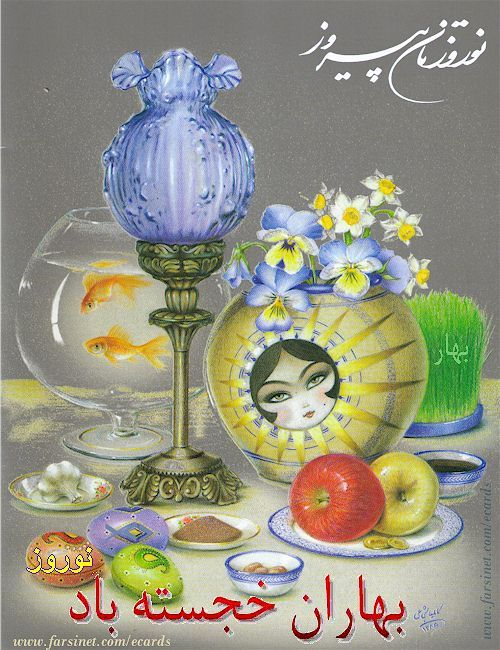 17 Best images about Nowruz greeting cards Iranian new year – Persian Birthday Cards