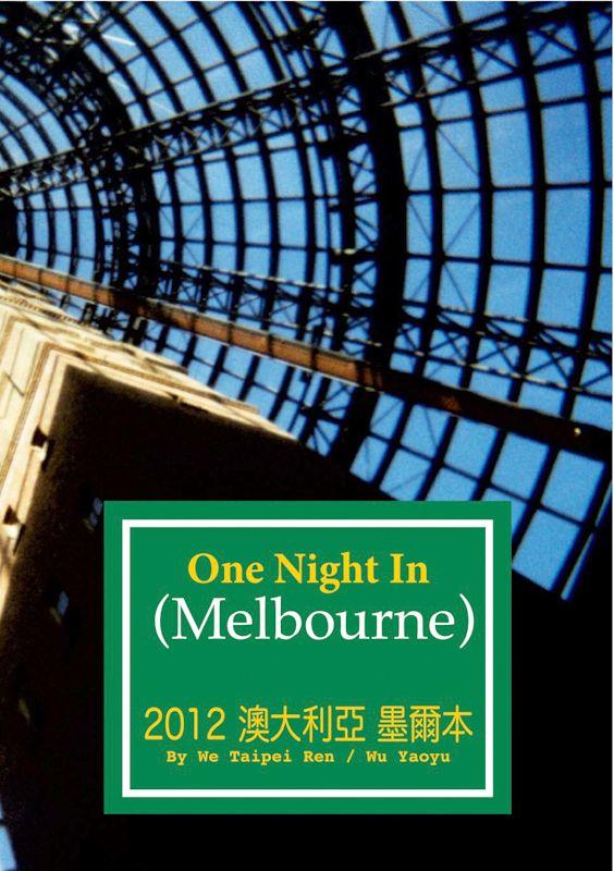 We Taipei Ren: One Night In Melbourne