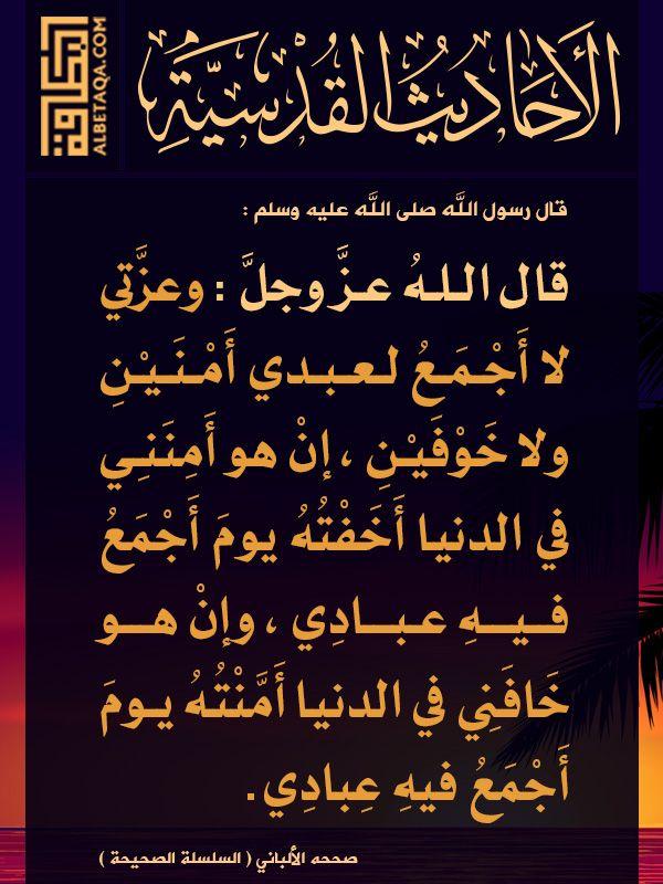 Pin By Saleem Shahad On الأحاديث القدسية Islamic Quotes Ahadith Hadeeth