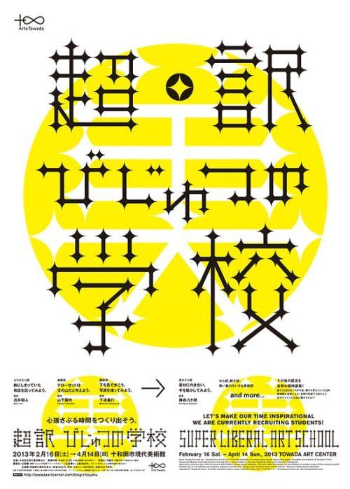 超訳びじゅつの学校: Super Liberal Art School: exhibition and workshop