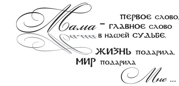 С днем матери шаблоны надписи