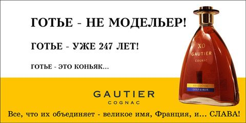 Launch of cognac GAUTIER. Concept of an advertising campaign.
