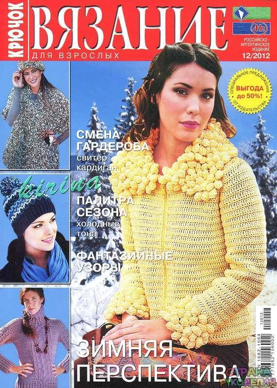 Вязание Для Взрослых. Крючок № 12 2012 - Вязание для взрослых - Журналы по…