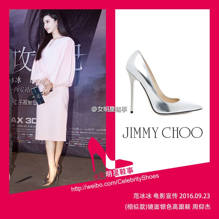 FAN Bingbing in Jimmy Choo silver pump 范冰冰私服美鞋
