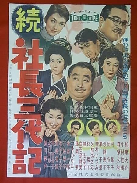 続 社長三代記 1958年