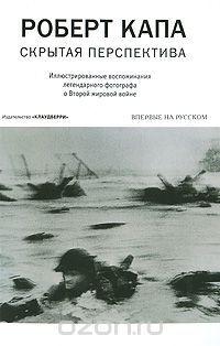 """Книга """"Скрытая перспектива"""" Роберт Капа - купить на OZON.ru книгу Slightly Out of Focus с быстрой доставкой по почте   978-5-903974-03-0"""