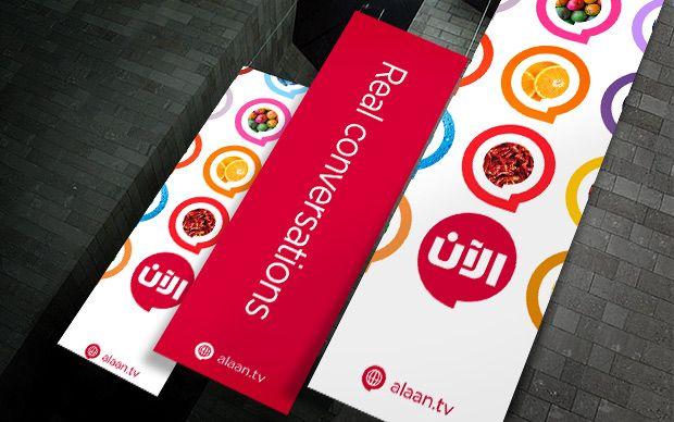 Al Aan TV Brand Refresh   Event banners