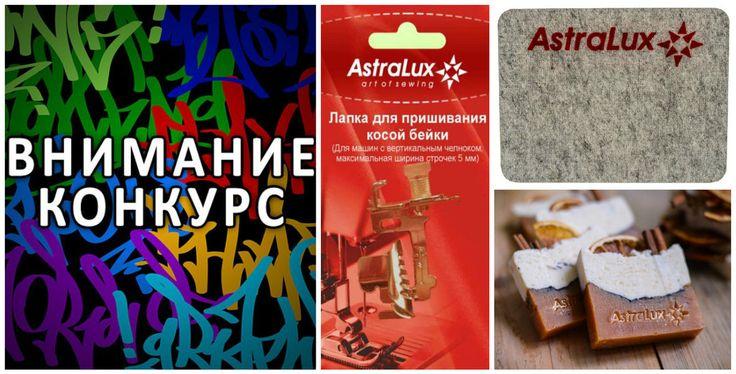 """Друзья, а у нас в группе во Вконтакте снова проводится конкурс! Если у вас есть страничка во Вконтакте - присоединяйтесь! В этом розыгрыше у нас предусмотрено 3 приза: 1-е место –лапка для косой бейки 2-е место – фирменный войлочный коврик AstraLux 3-е место – подарочное мыло ручной работы """"Корица и апельсин"""" с логотипом AstraLux  Лапка для косой бейки AstraLux – это незаменимая вещь при окантовке прямых срезов на одежде, горловин или пройм. Войлочные коврики обеспечивают оптимальную…"""