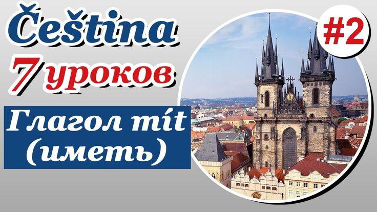 Урок 2. Чешский язык за 7 уроков для начинающих. Глагол mít (иметь) в че...