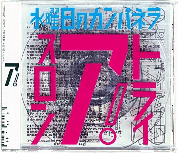 HAKU Yoshihiro + HIRAOKA Sachiko design | 水曜日のカンパネラ トライアスロン