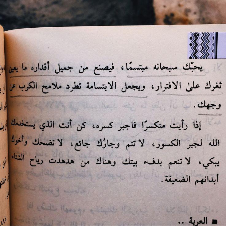 كتاب لأنك الله