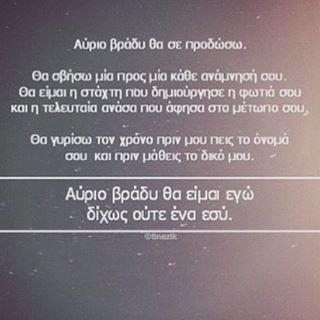 Αύριο βράδυ θα είμαι εγώ δίχως ούτε ένα εσύ....  #greekquote #greekpost #greekquotes #greekposts #ελληνικα #στιχακια
