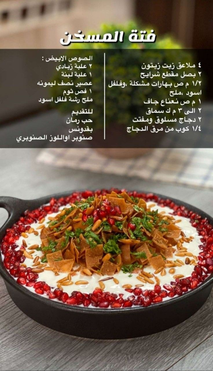 Pin By Nasraat Ask On منوعات Yummy Food Dessert Food And Drink Recipes