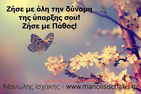 Αν θέλεις να ανακαλύψεις πώς να καλλιεργήσεις το πάθος στην σχέση σου για να την δυναμώσεις κάνε κλικ στο https://www.manolisischakis.gr/to-pathos-sti-sxesi-sou/