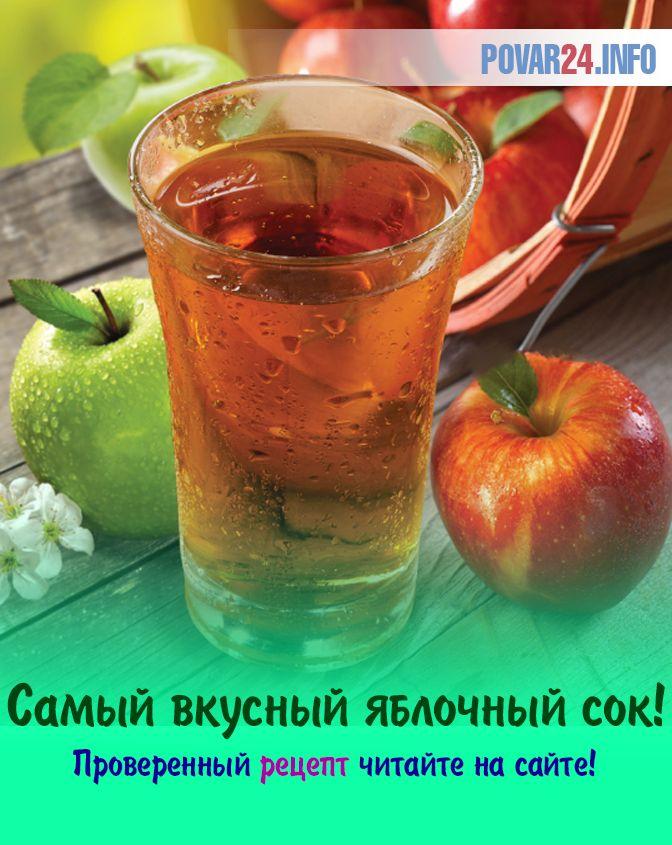 Яблочный сок на зиму в домашних условиях через ...
