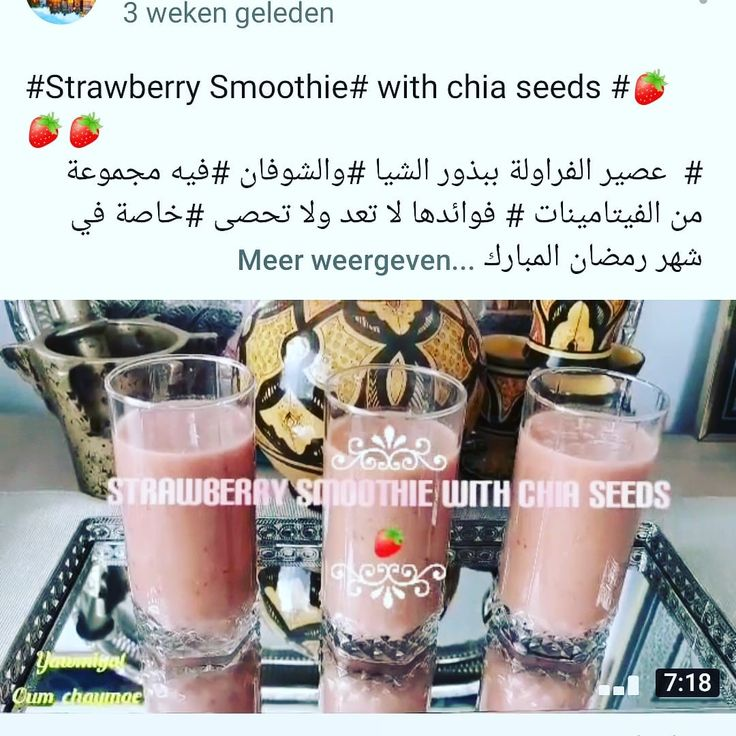 Strawberry Smoothie With Chia Seeds Chia Seed Smoothie Strawberry Smoothie Strawberry